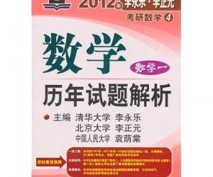 《2012年李永乐考研数学历年试题解析(数学一)》扫描版[PDF]