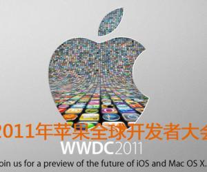 《2011年苹果全球研发者大会》(WWDC 2011)更新乔布斯现场演讲完整视频 [720P]