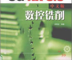 《UG NX6.0中文版数控铣削》扫描版[PDF]