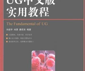 《UG中文版实用教程》扫描版[PDF]