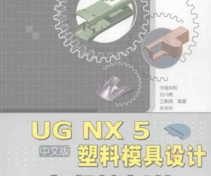 《UG NX 5中文版塑料模具设计实例精讲》扫描版[PDF]