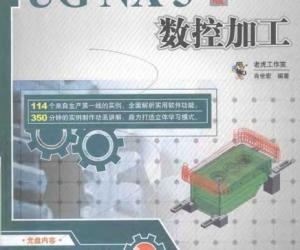《UG NX 5中文版数控加工》扫描版[PDF]