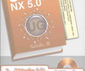 《UG NX5.0中文版入门实战与提高》扫描版[PDF]