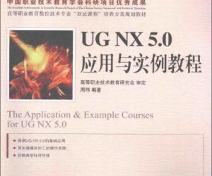 《UG NX 5.0应用与实例教程》扫描版[PDF]