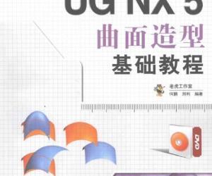 《中文版UG NX 5曲面造型基础教程》扫描版[PDF]