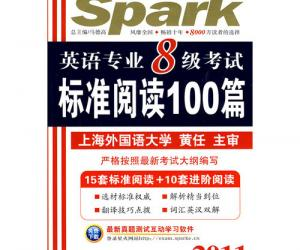 《2011英语专业8级考试标准阅读100篇——星火英语》扫描版[PDF]