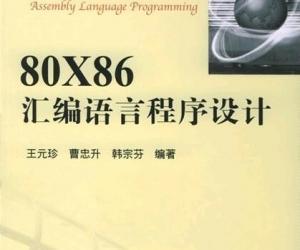 《80X86汇编语言程序设计》文字版[PDF]
