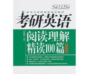 《2012考研英语阅读理解精读100篇(基础篇)》扫描版[PDF]
