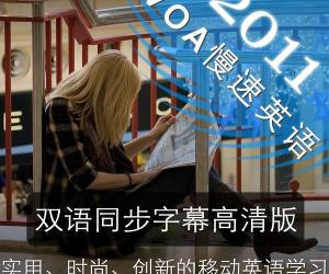 《VOA慢速英语(2011)互动英语读物(高清版)》(@露珠英语工作室)双语高清字幕有声读物(M4B)专为iPod touch、iPhone、iPad 4.2+