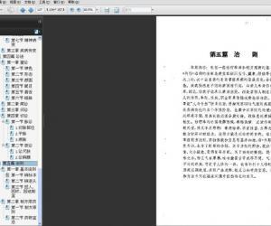 《内经摘要白话解》扫描版[PDF]
