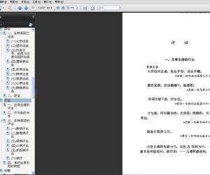 《内经与临证》扫描版[PDF]