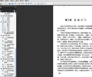 《内经要览》扫描版[PDF]