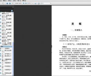 《内经选注图解》扫描版[PDF]