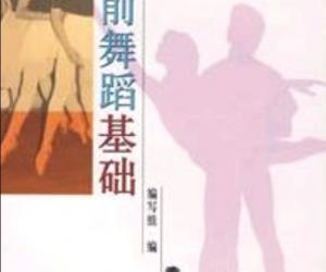 《考前舞蹈基础》文字版[PDF]