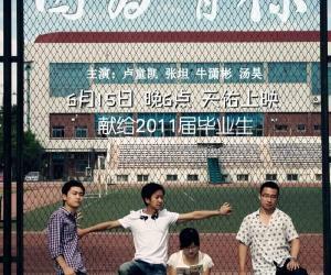 《因为有你》北京交通大学原创电影[MKV]