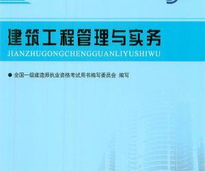 《2011年环球&学易网校一级建造师课件》陆续更新中[MP3]