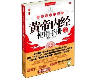 《黄帝内经使用手册2(随书DVD光盘)》 更新电子书[压缩包]