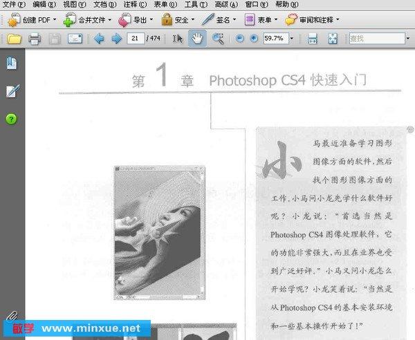 新编Photoshop CS4从入门到精通