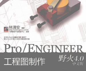 《Pro Engineer 野火4.0 中文版 工程图制作》清晰扫描本[PDF]