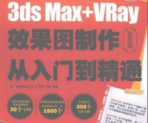 《3ds Max+VRay效果图制作从入门到精通》扫描版[PDF]
