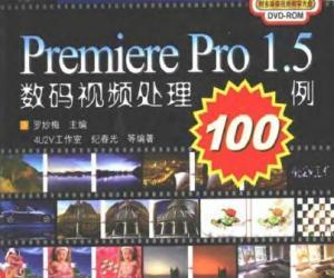 《Premiere Pro1.5数码视频处理100例》扫描版[PDF]