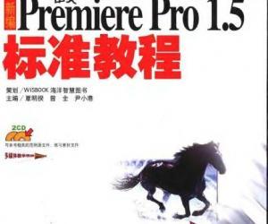 《新编中文Premiere Pro1.5标准教程》扫描版[PDF]