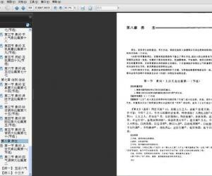 《内经讲义》扫描版[PDF]