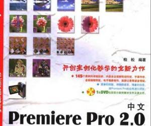 《中文Premiere Pro2.0视频编辑剪辑制作精粹》扫描版[PDF]