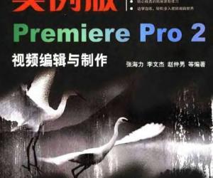 《实例版Premiere Pro2视频编缉与制作》扫描版[PDF]