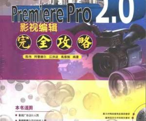 《Premiere Pro 2.0影视编辑完全攻略》扫描版[PDF]
