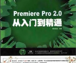 《Premiere Pro 2.0从入门到精通》扫描版[PDF]