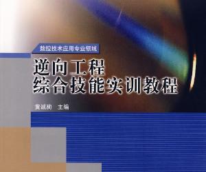 《逆向工程综合技能实训教程》文字版[PDF]