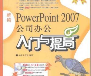 《新编PowerPoint 2007公司办公入门与提高》扫描版[PDF]