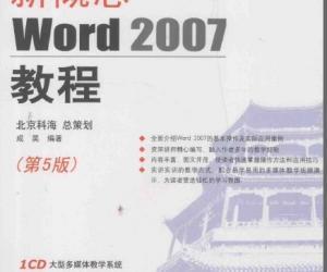 《新概念Word2007教程(第5版)》扫描版[PDF]