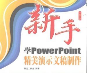《新手学PowerPoint精美演示文稿制作》扫描版[PDF]