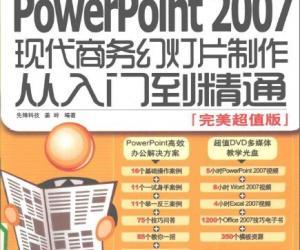 《最新PowerPoint2007现代商务幻灯片制作从入门到精通(完美超值版)》扫描版[PDF]