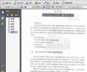 《不懂POWERPOINT就当不好经理》扫描版[PDF]