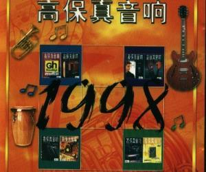 《高保真音响》邮电出版社出版(94创刊至98年)4CD[ISO]