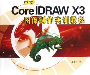 《中文CorelDRAW X3图像制作实训教程》扫描版[PDF]