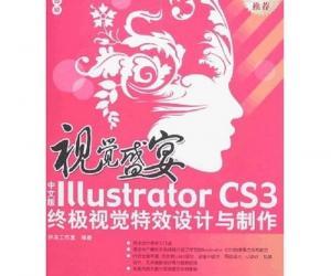《中文版Illustrator CS3终极视觉特效设计与制作》高清扫PDF