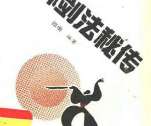 《少林剑法秘传》扫描版[PDF]