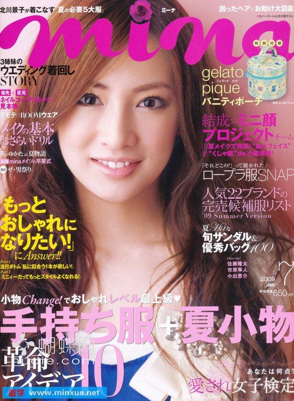 《日文原版杂志2009年》(七月号)5月28日更新米娜,nonno,瑞丽,kera