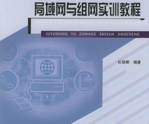 《局域网与组网实训教程》文字版[PDF]