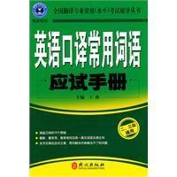 《亿万先生口译常用词语应试手册:二、三级通用》扫描版[PDF]