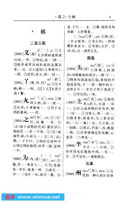 《广州话正音字典(广州话普通话读音对照)》扫