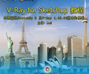 《VRay for SketchUp 视频教程 顶渲原创 Ma5老师主讲》更新至第16讲[MP4]