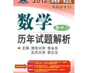 《2012年李永乐李正元考研数学5 数学历年试题解析(数学二)》扫描版[PDF]