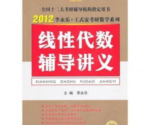 《2012李永乐考研数学线性代数辅导讲义》扫描版[PDF]