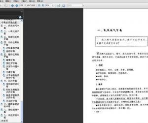 《家庭急救图解》扫描版[PDF]