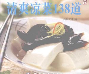 《清爽凉菜138道》扫描版[PDF]